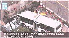 事故現場の報道 1月7日午後3時50分ごろ東京都小金井市で回送中の路線バスが歩道に乗り上げ道路わきのアパートに突っ込みました。