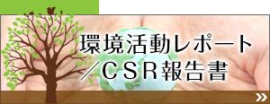 環境活動レポート /CSR報告書
