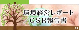 環境経営レポート /CSR報告書