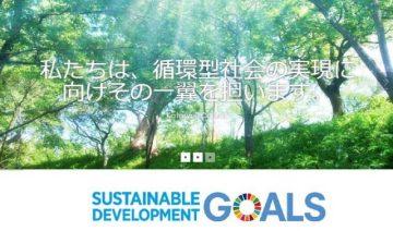 環境保全事業で地域社会に貢献
